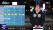 [날씨] 서울 영하 12도…올해 마지막 날까지 '꽁꽁'