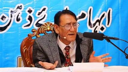Ambiguities of The Modern Mind by Prof.Ahmad Rafique Akhtar