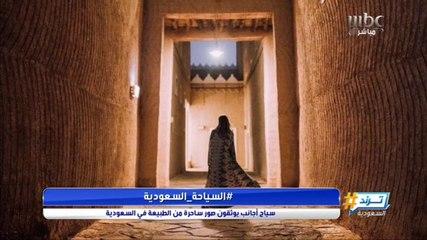 سياح أجانب يوثقون صور من الطبيعة في السعودية