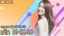 สาวสวย เสียงดี มีเสน่ห์ เค้ก BNK48