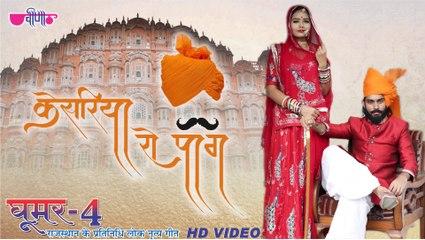 KESARIYA RO PAG | New Rajasthani Song | Rajasthani Video Song