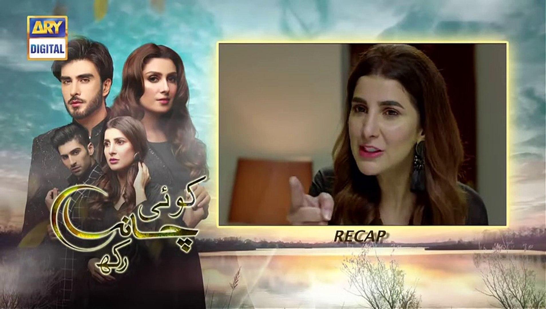 Koi Chand Rakh Episode 21 - 27th Dec 2018 - ARY Digital Drama