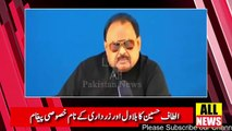 Altaf Hussain Message For Bilawal Bhutto And Asif Zardari | Pakistan News | Ary News Headlines