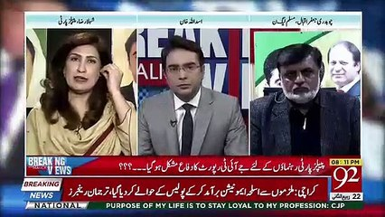 Why PPP did not denied Fake accounts,, Shehla Raza Response