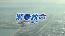 CODE BLUE - the Movie (2018) Trailer VO - JAPAN