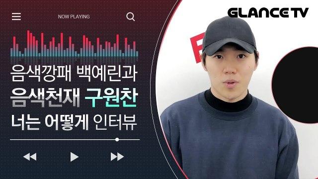 따뜻한 힐링송이 필요해?! 구원찬 '너는 어떻게(Feat. 백예린)' MV인터뷰