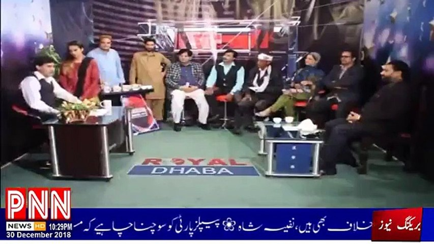 Royal Dhaba Program 3(30-12-2018)  pnnurdu.com