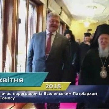 Новогоднее обращение Президента Украины П.А.Порошенко (Интер, 31.12.18)
