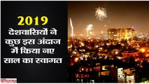 New Year 2019 II This is how Indian people welcomes 2019 II New Year  Celebration