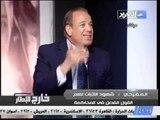 قناة التحرير برنامج خارج الاطار مع جمال الكشكي حلقة 1 يونيو وحديث خاص فى ليلة محاكمة مبارك