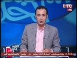 برنامج اللعبة الحلوة فقرة الاخبار ونقاش حول انتخابات اتحاد الكرة المصرى  - حلقة 29 اغسطس 2016