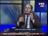 """د. عبد الحليم قنديل يطالب السيسي بـ """"مذبحة مماليك"""" للفلول مؤكداً:""""الفساد أخطر علي الدولة من الارهاب"""""""