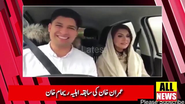 PM Imran Khan Ex - Wife Reham khan - Pakistan News | Ary News Headlines