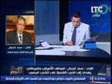 رئيس لجنة الشئون العربية بالبرلمان : يكشف حقيقة تحذيرات السفارات الاجنبية لرعاياها فى مصر
