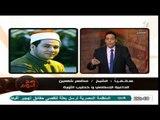 الشيخ مظهر شاعين المنسحبين من التأسيسية لا يريدون مصلحة مصر وتكفير الاحزاب ليس من الدين