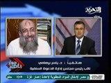 الشيخ ياسر برهامي الخلاف حول مواد الحريات و تفسير مبادئ الشريعة ليس المقاصد العامة