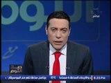 برنامج #صح_النوم مع الاعلامى محمد الغيطى فقرة الاخبار واهم موضوعات مصر - حلقة 12-10-2016
