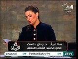 جمال حشمت يفضح تناقض المحكمة الدستوريه في ذات الموقف بين الرئيس المخلوع و الرئيس مرسي