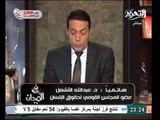 عبدالله الاشعل يفضح كذب جريدة الوطن على مجلس حقوق الانسان
