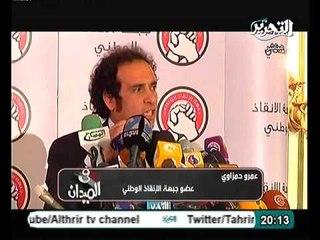 بالفيديو شاهد رد فعل جبهة الانقاذ وحمدين صباحي وحمزاوى على نتيجة الاستفتاء