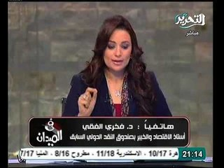 خبير سابق فى صندوق النقد مصر ستحصل على الموافقة للقرض اخر يناير
