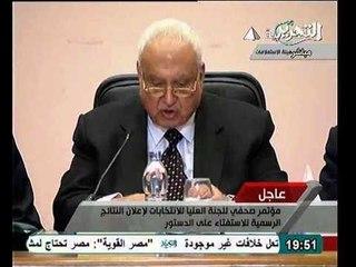 إعلان اللجنه العليا للنتيجة النهائية الرسمية للاستفتاء علي الدستور