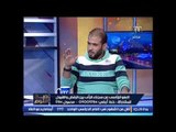 كريم خالد احد المفرج عنهم بعفو رئاسى يكشف تعامله مع قيادات من الاخوان و السلفيين داخل السجن