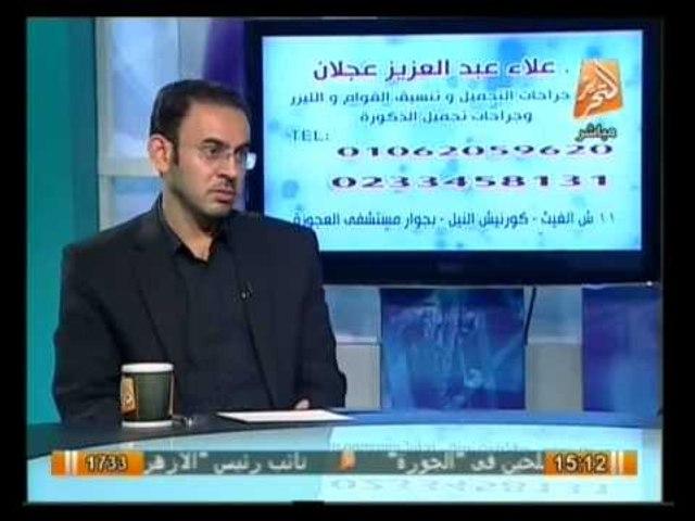 عيادة التحرير: جراحات التجميل - د. علاء عبد العزيز