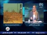 """رانيا ياسين عن مخطط تهجير الاقباط من سيناء : """" حسى الله و نعم الوكيل """""""