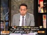 الغيطى لوجدى غنيم : يا مخبول عبد الناصر مش يهودى ولا كافر يا جاهل