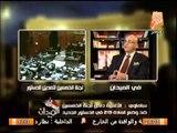 المتحدث بإسم لجنة ال 50 : الأغلبية ترفض وضع المادة 219 فى الدستور والنور يستبدل مبادئ بأحكام الشريعة