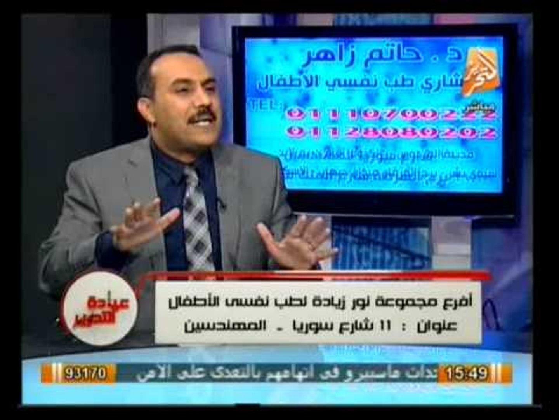 عيادة التحرير: مرض التوحد وفرط الحركة