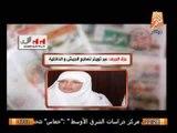 """شاهد تعليق الغيطى على تصريحات عزة الجرف """"أم أيمن"""" بعد مهاجمتها للجيش والشرطة"""