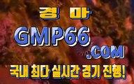 온라인경마사이트 인터넷경마 GMP66. C0M ❡❡❡ 사설경마