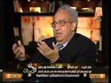 جلال أمين: كيري فاهم، وحزن لوصفي تقديم السلطة للإخوان على طبق من ذهب .. في الميدان