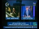 مسئول سابق من بنك الاتحاد الوطني : يكشف تفاصيل سارة بسعر الدولار والاقتصاد المصري