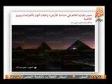 اليوم ..مصر تشارك العالم فى ساعة الارض باطفا�