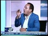 مدير تحرير الأهرام الرياضي يطالب الرئيس السيسي بكشف الفساد داخل الرياضة: الفساد للركب