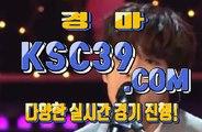 인터넷경마 온라인경마사이트 KSC39. C0M ˝∵″ 사설경마
