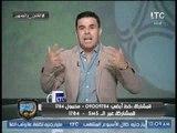 """خالد الغندور لــ """" رئيسة قناة LTC """" : #مرتضى_منصور له حق الرد وانا """" لا أشتم أو اسب احد"""""""