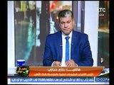 تعليق الرئيس التنفيذي للمشروعات الصغيرة علي اداء إقتصاد مصر وسعر الصرف