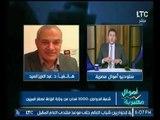 برنامج اموال مصرية | مع احمد الشارود حول أهم الأخبار الإقتصادية-7-11-2017