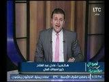 خبير اسواق مالية يوضح تفاصيل خاصة عن اداء البورصة المصرية الفترة القادمة