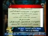 الغيطي ساخراً من نعى حبيب العادلى بجريدة الأهرام بالرغم وجوده بالسجن !