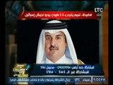 فضيحه : امير قطر يتبرع بـ 2.5 مليون يورو للجيش الاسرائيلي وتعليق الغيطي