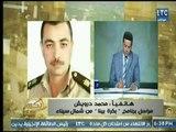 مراسل بكره بينا بـ سيناء يكشف التفاصيل الكاملة حول مقتل الحاكم العسكري بـ بئر العبد