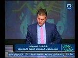 برنامج اموال مصرية | مع احمد الشارود وفقرة حول أهم الأخبار الإقتصادية-2-1-2018