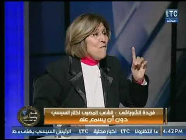 فريدة الشوباشي : أول ماجذبني لـ الإسلام هو العدل وتعرضت لـ تهديات بالقتل من جانب أسرتي