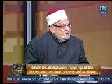 أحمد كريمة : الشريعة الإلهية لا تلوث بالسياسة ويجب علينا ان لا نتاجر بالدين لنكن أبطال