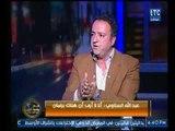 الكاتب عبدالله السناوي : البرلمان لم يقدم سياسة ولم يقدم وزير واحد للإستجواب